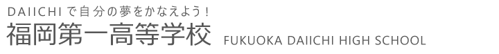 福岡第一高校