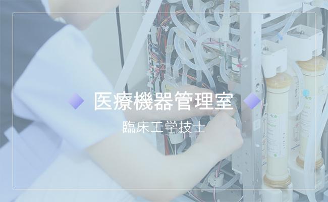 医療機器管理室